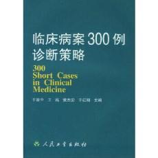 临床病案300例诊断策略_于皆平主编_2002年