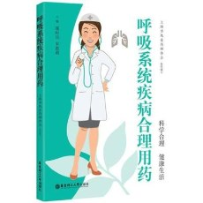 呼吸系统疾病合理用药_邬时民, 朱惠莉主编_2017年(超清)