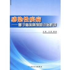 感染性疾病:基于临床病例的诊治析评_王辰主编_2009年(彩图)