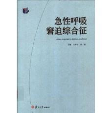 急性呼吸窘迫综合征_白春学,孙波主编_2005年