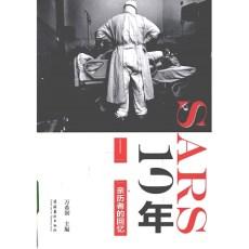 "SARS 10年 ""非典""亲历者的回忆_万希润主编_2013年"