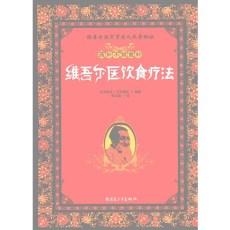 药补不如食补:维吾尔医饮食疗法_尼米提拉·艾拜都拉编著_2008年