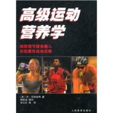 高级运动营养学_(美)贝纳多特著 安江红译_2011年