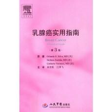 乳腺癌实用指南  第3版_吴世凯译_2013年
