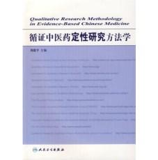 循证中医药定性研究方法学_刘建平编著_2009年