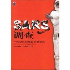 SARS调查 一场空前灾难的全景实录_《财经》杂志编辑部编_2003年