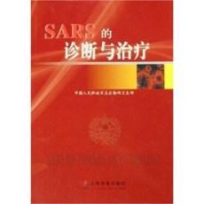 SARS的诊断与治疗_刘又宁主编_2005年