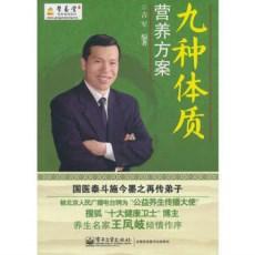 九种体质营养方案(双色版)_吉军编著_2012年