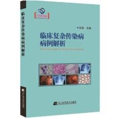 临床复杂传染病病例解析_刘沛主编_2015年