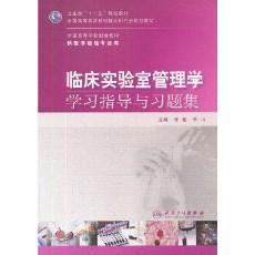 临床实验室管理学学习指导与习题集_李艳,李山主编_2012年