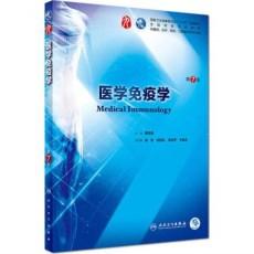 医学免疫学  第7版_曹雪涛主编_2018年(彩图)