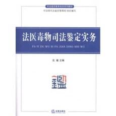 法医毒物司法鉴定实务_沈敏主编_2011年