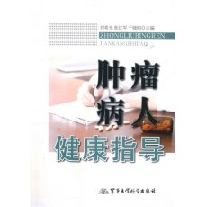 肿瘤病人健康指导_刘希光,张红军,于晓昀主编_2012年