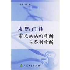 发热门诊常见疾病的诊断与鉴别诊断_姚彬主编_2004年