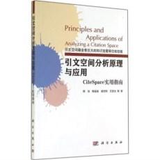 引文空间分析原理与应用  CiteSpace实用指南_陈悦,陈超美著_2014年