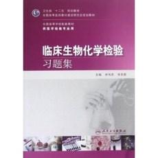临床生物化学检验习题集_府伟灵主编_2012年