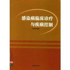 感染病临床诊疗与疾病控制_刘永梅编著_2017年