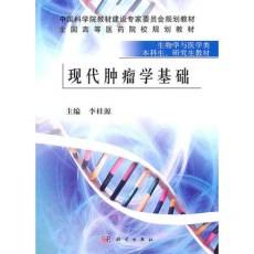 现代肿瘤学基础_李桂源主编_2011年