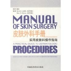 皮肤外科手册  实用皮肤科操作指南_(美)莱弗尔主编 谢忠译_2006年