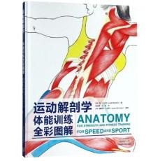 运动解剖学 体能训练全彩图解_(英)利·布兰登著 敖焱博译_2018年