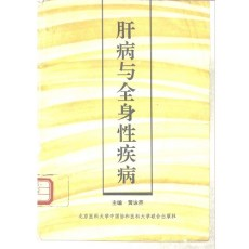 肝病与全身性疾病_黄觯齐主编_1993年