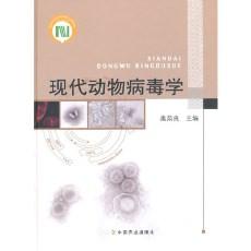 现代动物病毒学_扈荣良主编_2014年