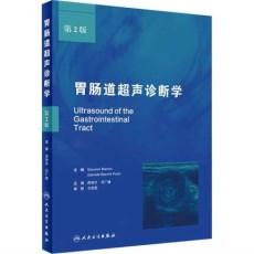 胃肠道超声诊断学  第2版_周智洋,刘广健主译_2018年(黑白)