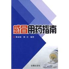感冒用药指南_蔡进金,蔡宏编著_2009年