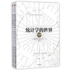 统计学的世界 第8版 上下_(美)戴维·穆尔著 郑磊译_2017年