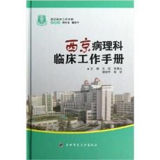 西京病理科临床工作手册_王哲主编_2012年