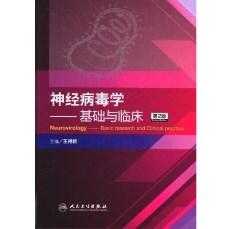 神经病毒学  基础与临床  第2版_王得新主编_2012年