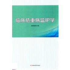 临床危重病监护学_陈丽艳主编_2017年