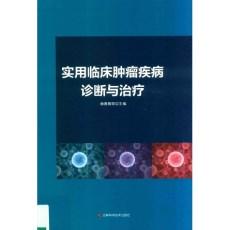 实用临床肿瘤疾病诊断与治疗_杨春梅主编_2018年