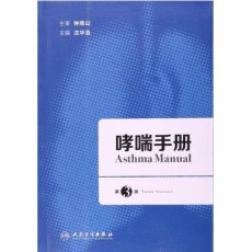 哮喘手册 第3版_沈华浩主编_2016年