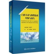 门诊手术与处置技术经验与技巧_李荣祥,张志伟主编_2018年