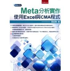 Meta分析实作 使用Excel与CMA程式_张绍勋著_2014年