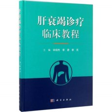 肝衰竭诊疗临床教程_辛绍杰主编_2017年