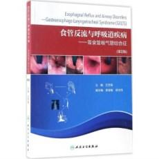 食管反流与呼吸道疾病 胃食管喉气管综合征 第2版_汪忠镐主编_2017年(彩图)