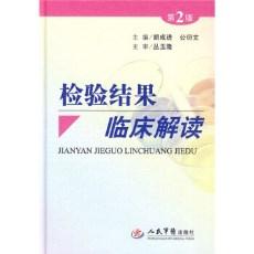 检验结果临床解读 第2版_胡成进主编_2010年