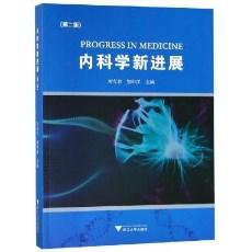 内科学新进展  第2版_厉有名,胡申江主编_2018年