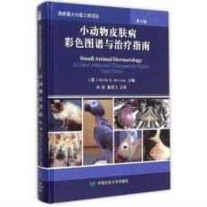 小动物皮肤病彩色图谱与治疗指南_(美)内里卡主编 刘欣主译_2015年(彩图)
