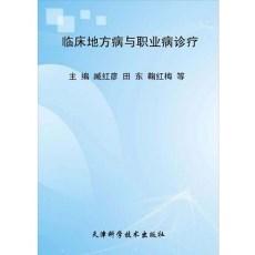 临床地方病与职业病诊疗_臧红彦,田东,鞠红梅主编_2011年