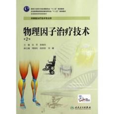 物理因子治疗技术 第2版_吴军,张维杰主编_2014年