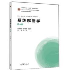 系统解剖学 第4版(高教版)_廖华主编_2018年(彩图)