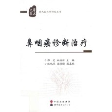 鼻咽癌诊断治疗_郭灵 林焕新主编_2012年
