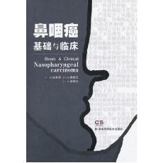 鼻咽癌基础与临床_赵素萍主编_2012年