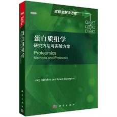 蛋白质组学  研究方法与实验方案(英文导读版)_(英)赖因德斯主编_2012年