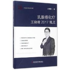 乳腺癌化疗王晓稼2017观点_王晓稼主编_2017年