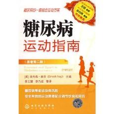 糖尿病运动指南(原著第二版)_迪内希·纳吉主编 李文惠译_2009年