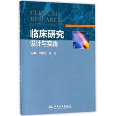 临床研究设计与实践_孙颖浩 贺佳主编_2017年
